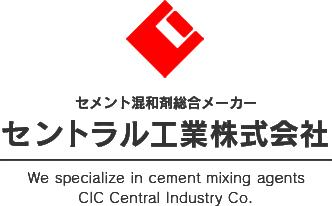 セメント混和剤総合メーカーとしてセントラル工業は、防止剤、急結剤、万能剥離剤、耐寒剤、止水剤などお客様の用途に合わせご提案いたします。