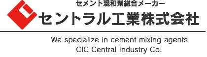 セントラル工業は、セメント混和剤総合メーカーとして防水剤、急結剤、万能剥離剤、耐寒剤、止水剤などをご紹介しています。