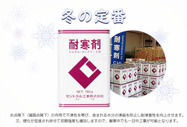 CIC耐寒剤