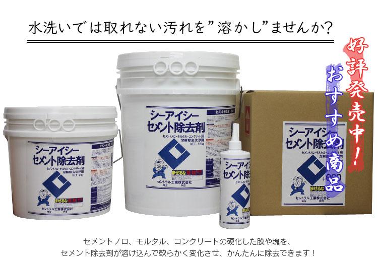 CICセメント除去剤