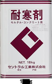 CIC耐寒剤(塩カルタイプ)